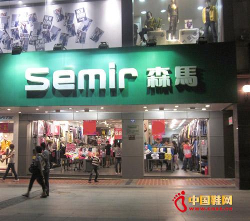 中国鞋网:森马年报告捷