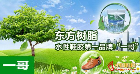 东方树脂鞋胶品牌