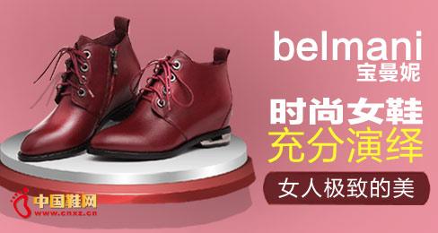 宝曼妮女鞋品牌