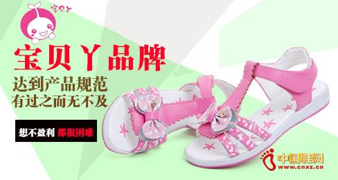 宝贝丫童鞋品牌