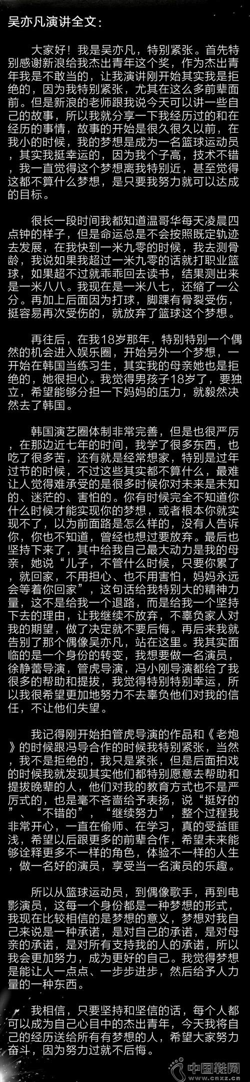 吴亦凡一身黑白造型亮相