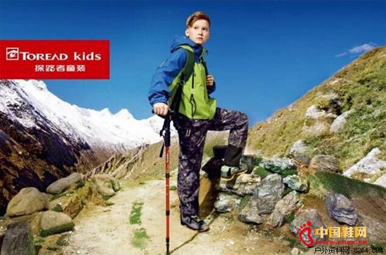 探路者童装沿用大装品牌主张 开拓户外时尚