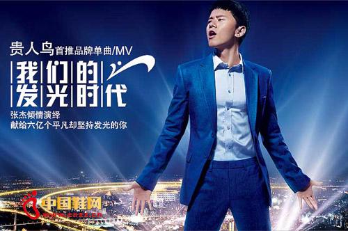 """歌手张杰、上海大学师生和贵人鸟相关领导参加了此次沟通会,并共同开启了贵人鸟""""HaloRun""""发光跑活动,见证了发光时代的到来。"""