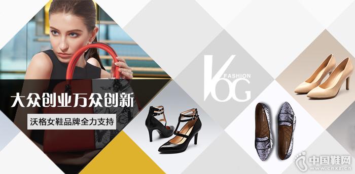 大众创业万众创新 沃格女鞋品牌全力支持