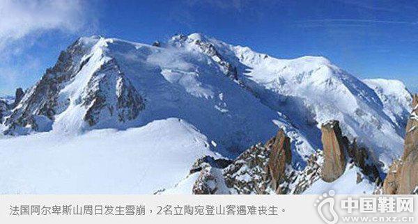 法国阿尔卑斯山雪崩 2立陶宛登山者丧生