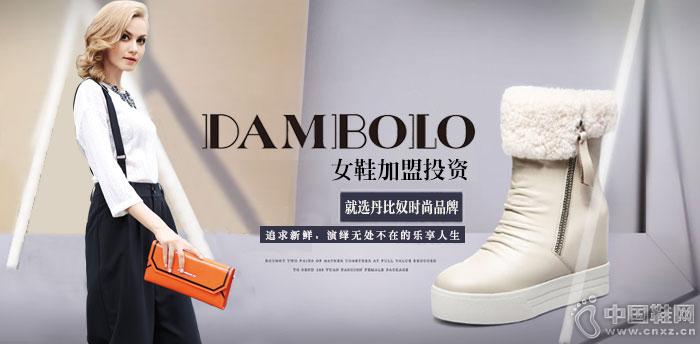 女鞋加盟_女鞋加盟投资,就选丹比奴时尚品牌