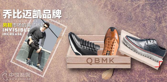 乔比迈凯男鞋品牌加盟