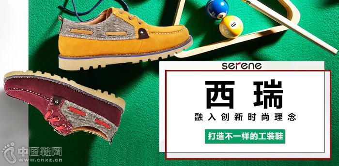 西瑞手工工装鞋品牌加盟