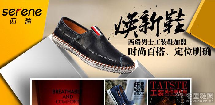 西瑞工装鞋加盟