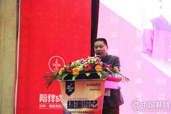 剑桥鞋服有限公司总经理陈绍坚在发布会介绍品牌发展战略规划
