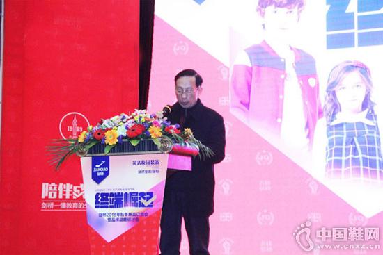 剑桥鞋服有限公司董事长陈绍鹏在发布会上致辞