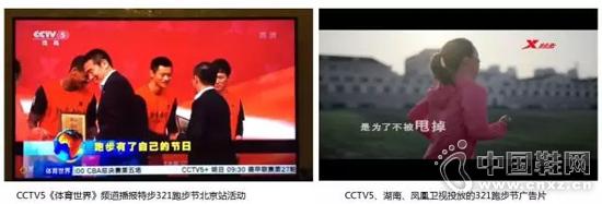 电视媒体广告投放