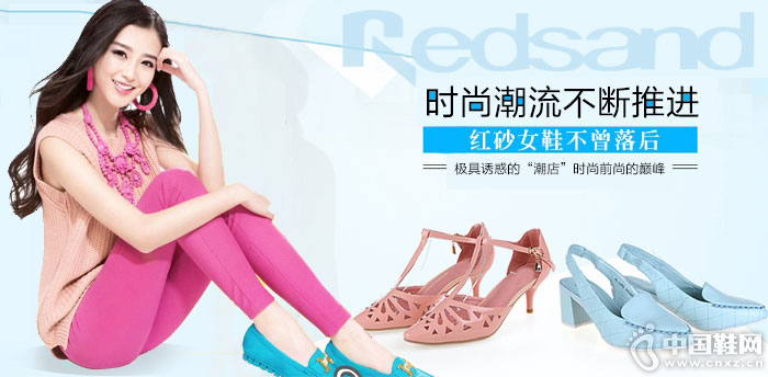 红砂女鞋加盟