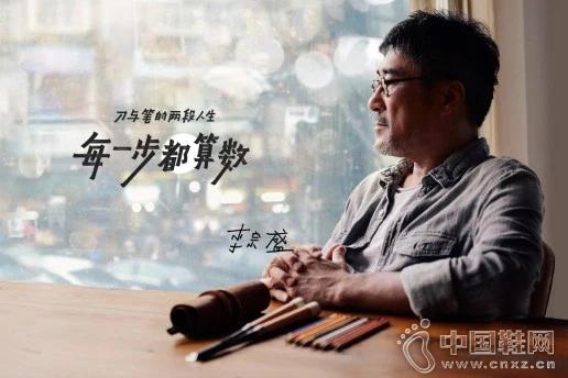 李宗盛演绎New Balance 110周年宣传影片
