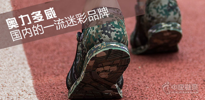 奥力多威迷彩鞋