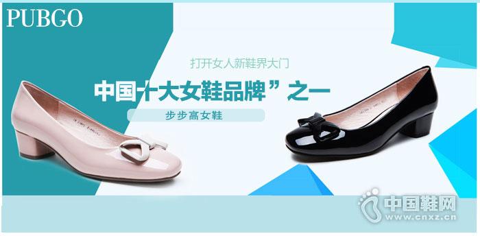 步步高女鞋加盟