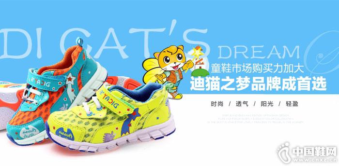 童鞋市場購買力加大,迪貓之夢品牌成首選