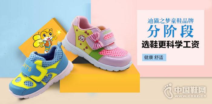 迪貓之夢童鞋品牌:分階段選鞋更科學