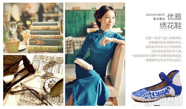 泰和源布鞋广告