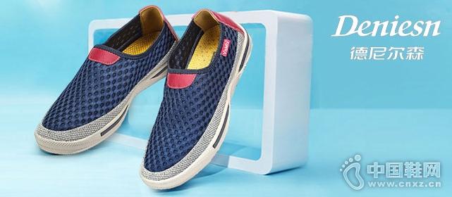 中国鞋网:德尼尔森鞋业加盟政策及优势