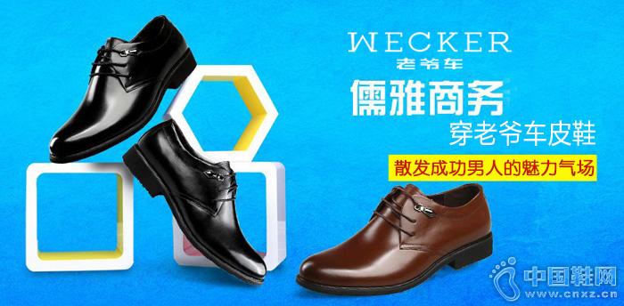 穿老爷车品牌皮鞋 散发成功男人的魅力气场