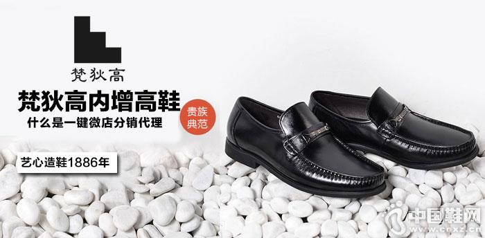 梵狄高内增高鞋加盟