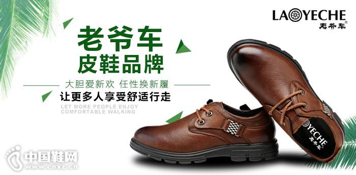 老爺車皮鞋品牌:讓更多人享受舒適行走