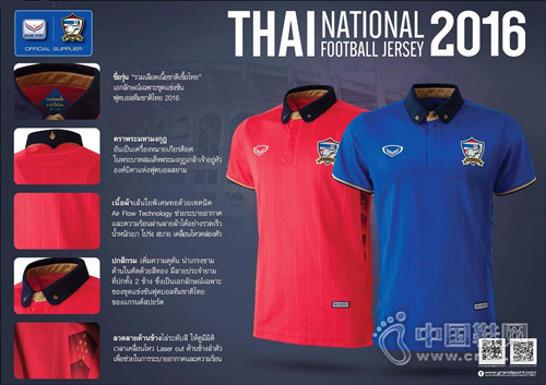 泰国国家队也推出了球队全新主客场球衣