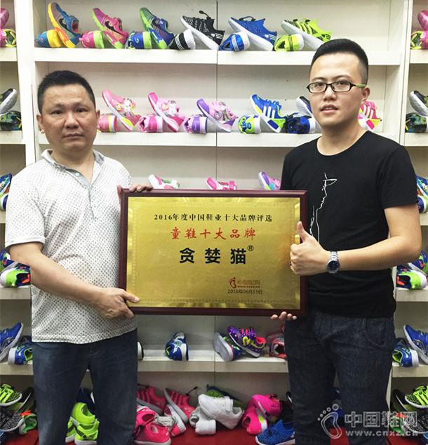 """贪婪猫童鞋品牌荣获""""中国鞋业十大品牌""""两项大奖"""