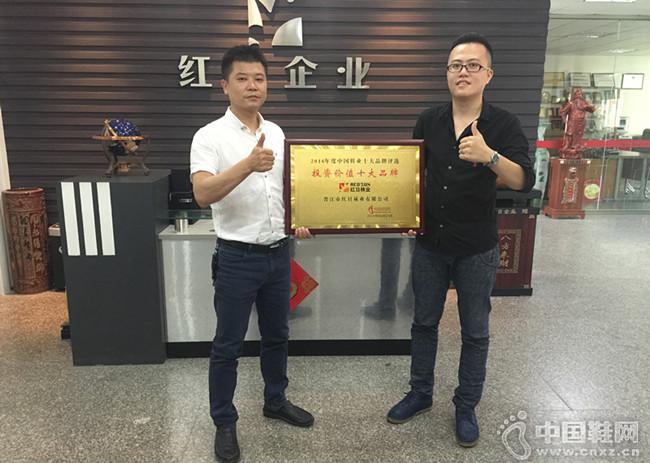 喜讯!红日袜业获中国鞋业十大品牌2项大奖