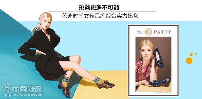 芭迪�r尚女鞋品牌