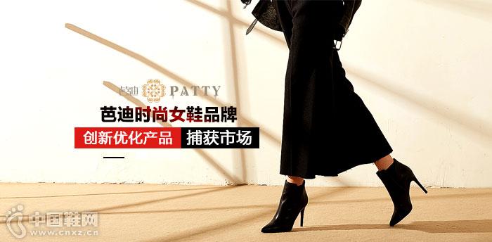芭迪时尚女鞋品牌:创新优化产品捕获市场