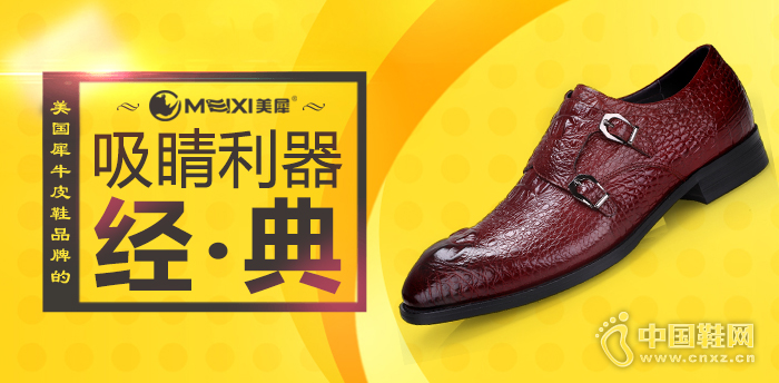 美国犀牛皮鞋品牌的吸睛利器:经典