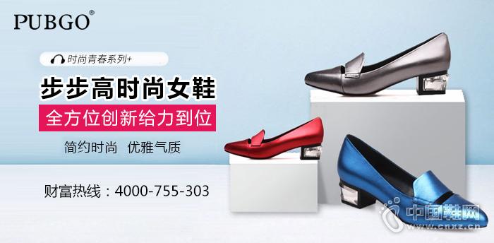 步步高时尚女鞋:全方位创新给力到位
