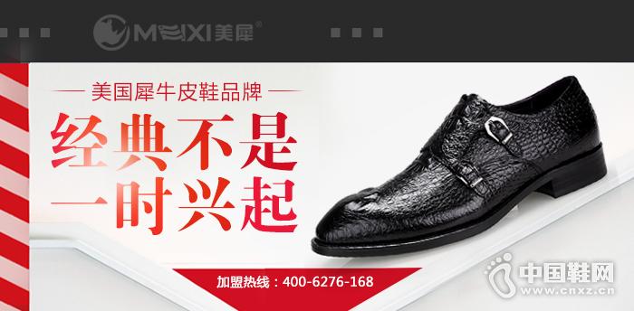美国犀牛皮鞋品牌:经典不是一时兴起
