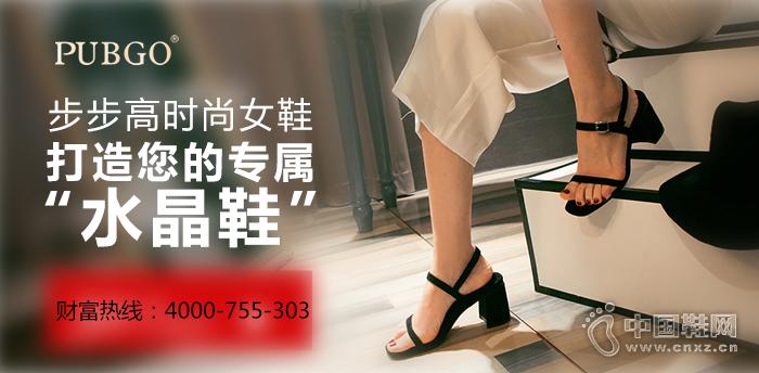 """步步高时尚品牌,打造您的专属""""水晶鞋"""""""