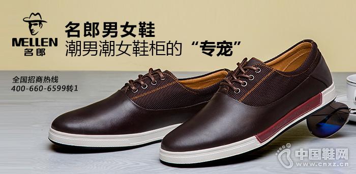 """名郎男女鞋,潮男潮女鞋柜的""""专宠"""""""