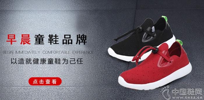 早晨品牌,以造就健康童鞋�榧喝�