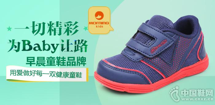 早晨童鞋品牌:用爱做好每一双健康童鞋