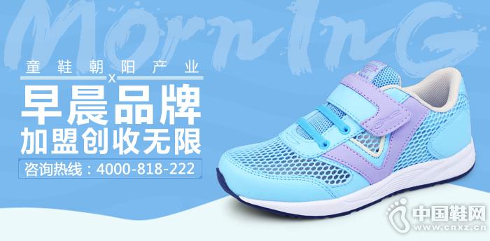 童鞋朝陽產業,早晨品牌加盟創收無限