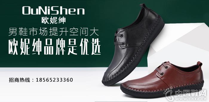男鞋市場提升空間大,歐妮紳品牌是優選