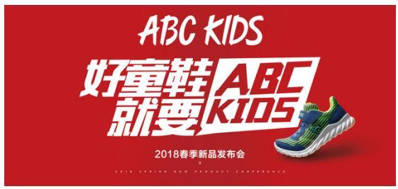ABC KIDS龙8国际娱乐手机版 2018春季新品发布