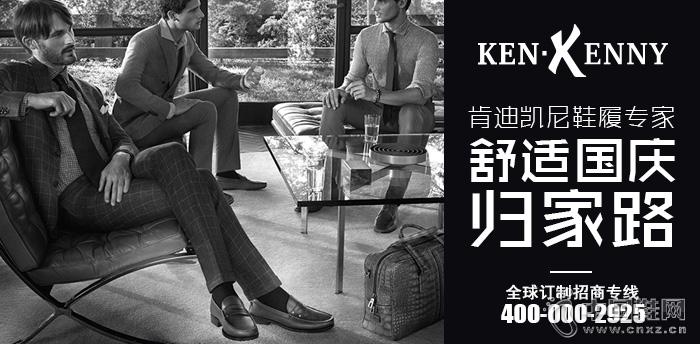 肯迪凯尼鞋履专家,舒适国庆归家路