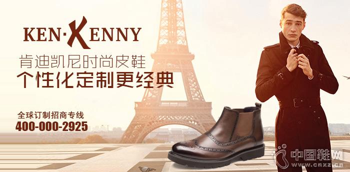 肯迪凯尼时尚皮鞋:个性化定制更经典
