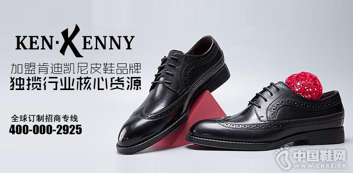加盟肯迪凯尼皮鞋品牌,独揽行业核心货源