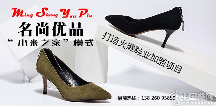 """名尚优品""""小米之家""""模式,打造火爆鞋业加盟项目"""