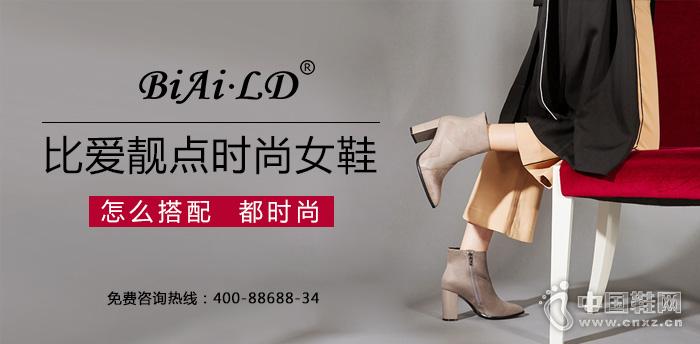 比爱靓点时尚女鞋:怎么搭配 都时尚