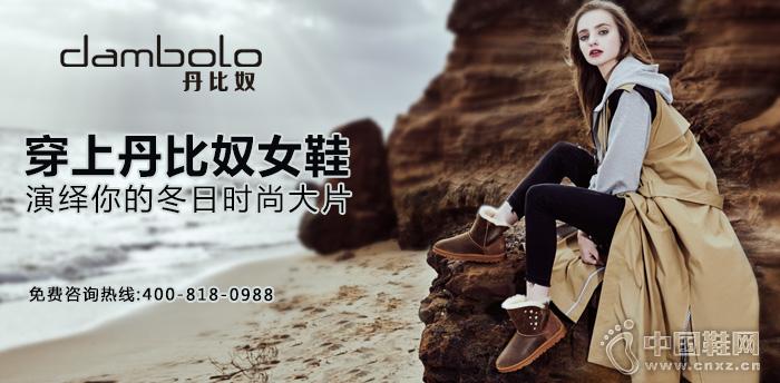 穿上丹比奴女鞋演绎你的冬日时尚大片