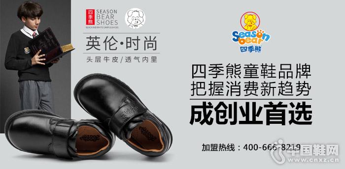 四季熊童鞋品牌把握消費新趨勢 成創業首選