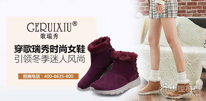 穿歌瑞秀时尚女鞋 引领冬季迷人风尚